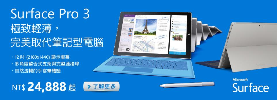 熱銷榜首!Surface Pro 3