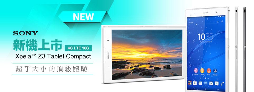 Z3防水平板 LTE版新上市