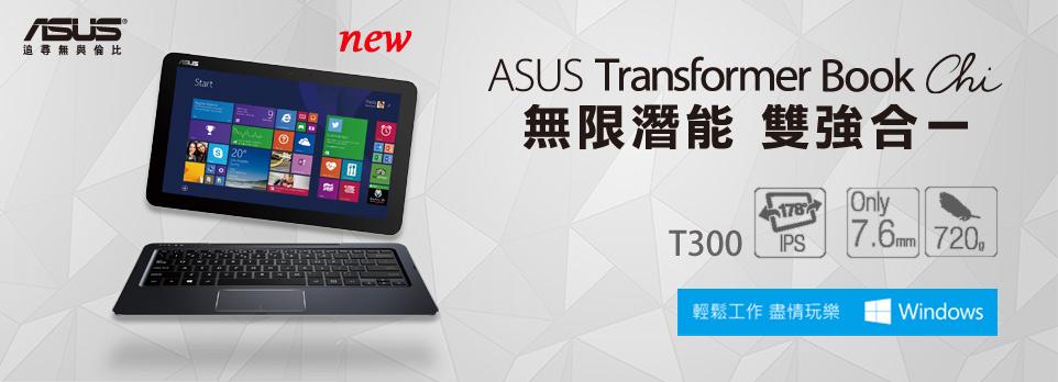 ASUS T100、T300 Chi 變型平板筆電 新上市!!