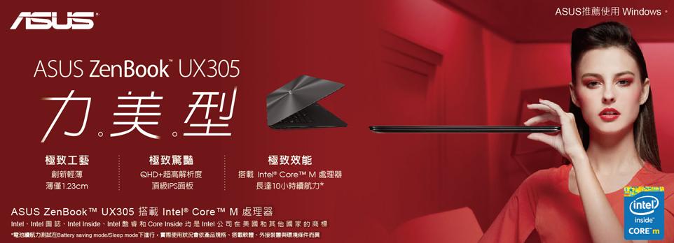 極致輕薄筆電 UX305 新上市