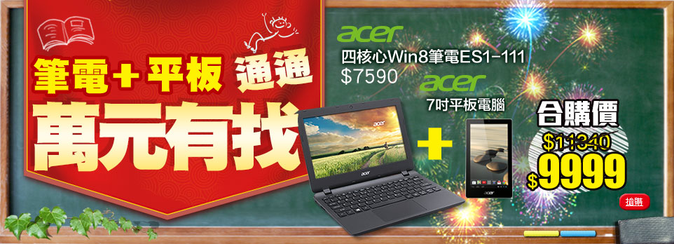 """平板+筆電  """"萬元""""有找"""