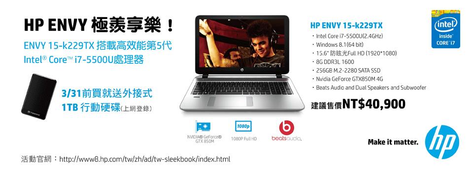 HP ENVY 極羨享樂