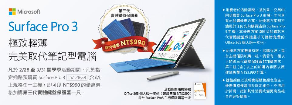 Surface Pro3 開學季超值加購