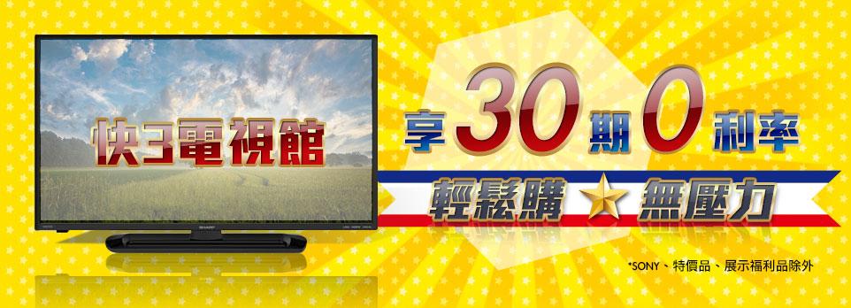 TV 30期0利率