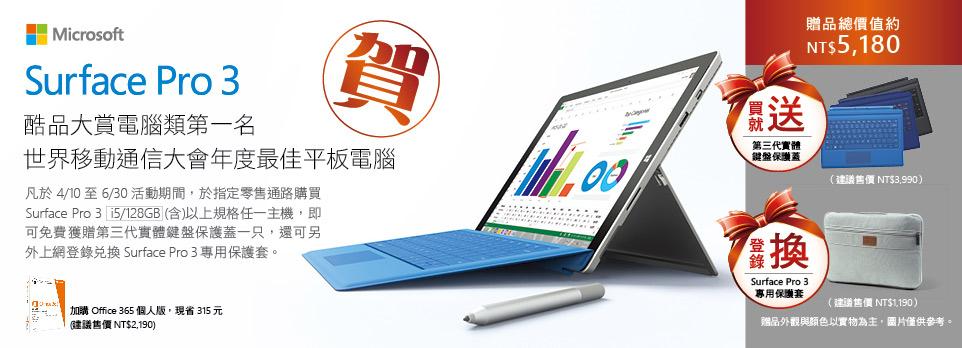 Surface Pro3 登錄送好禮