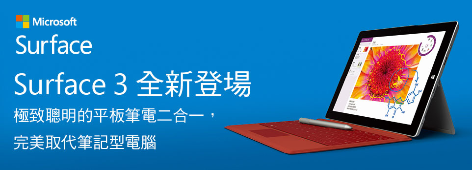 Surface 3 全新登場
