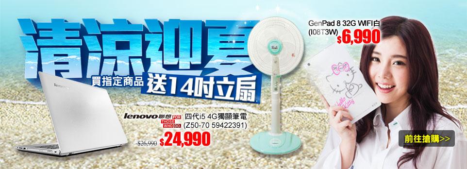 【清涼迎夏】送14吋立扇