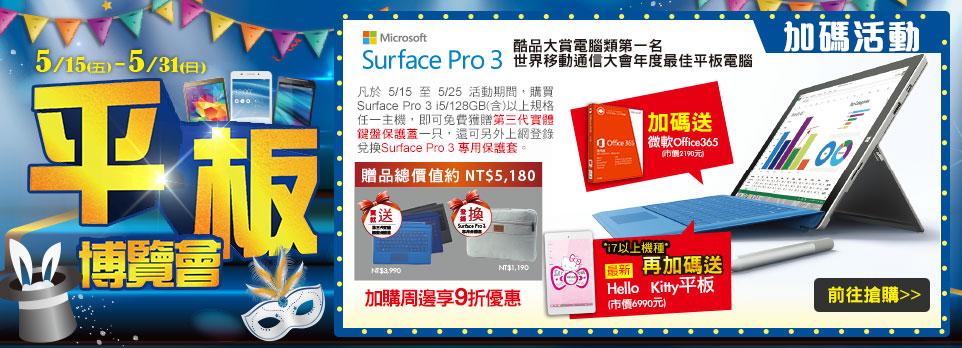 買Surface i7機種,送Hello KItty平板