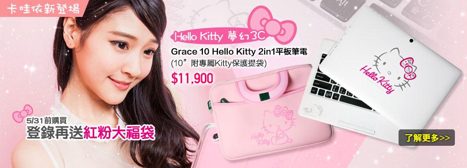【卡哇依】Hello Kitty 夢幻3C