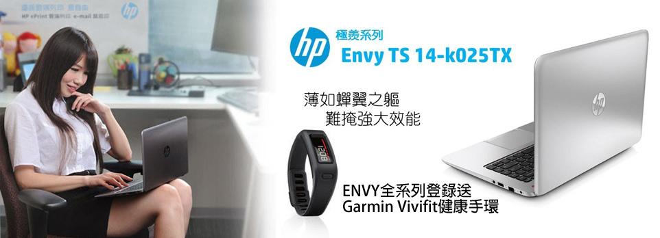 ENVY全系列登錄送 Garmin Vivofit 健康手環