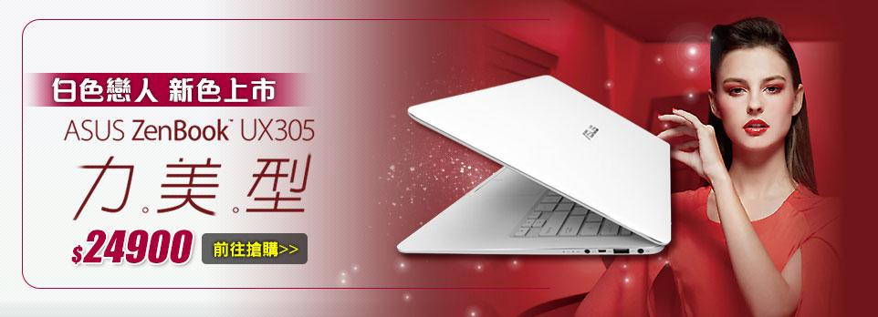 UX305 白色戀人  新色上市