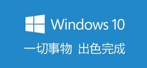 Windows 10 全新登場