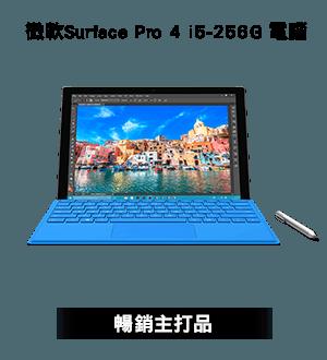 微軟Surface Pro 4 i5-256G 電腦