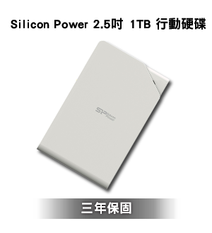 Silicon Power 2.5吋 1TB 行動硬碟