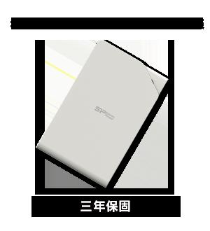 Silicon Power 2.5吋 1TB 行動硬碟