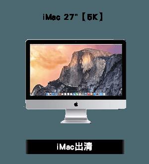 【5K】iMac 27