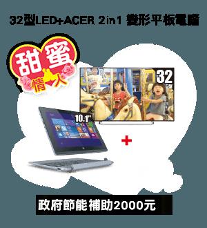 32型LED+ACER 2in1 變形平板電腦