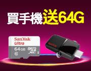 買手機送64G