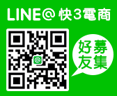 快三電商 LINE@好友募集中