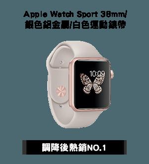 Apple Watch Sport 38mm/銀色鋁金屬/白色運動錶帶