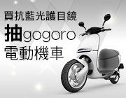 抽gogoro電動機車
