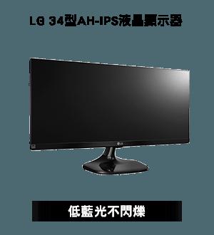 LG 34型AH-IPS液晶顯示器
