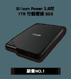 Silicon Power 2.5吋 1TB 行動硬碟 S03