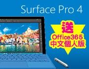 微軟Surface Pro 4 i5-128G 電腦