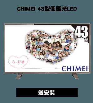 CHIMEI 43型低藍光LED