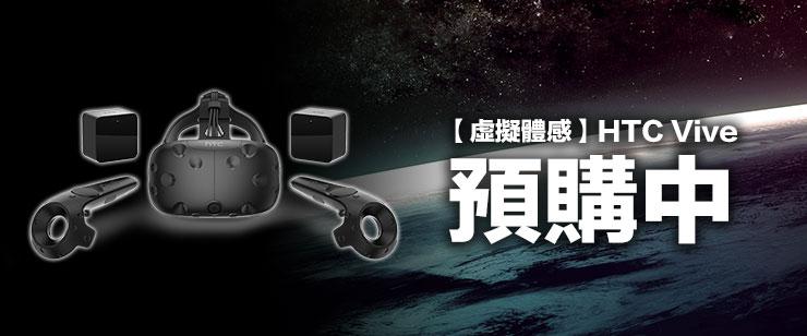 虛擬體感-HTC預購中