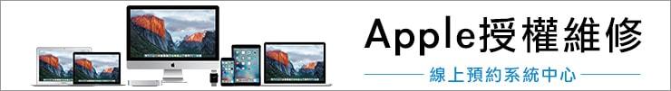 Apple線上預約維修