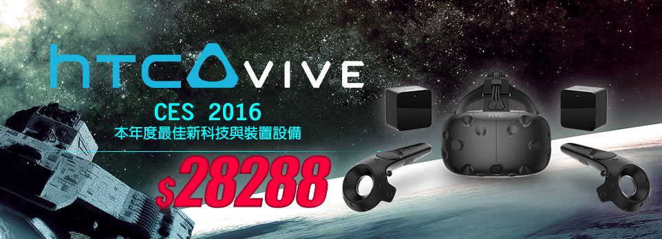 HTC Vive 熱烈銷售中