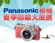 Panasonic 相機 夏季回饋大放送