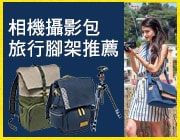 相機攝影包、旅行腳架推薦