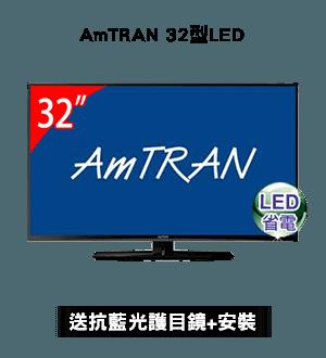 AmTRAN 32型LED