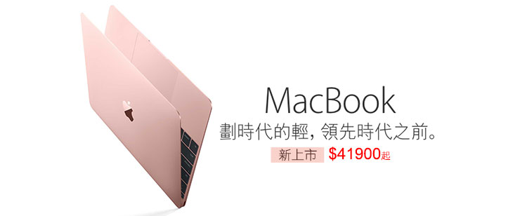 MacBook新登場