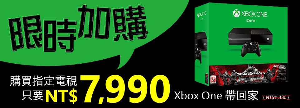 XBOX加購只要$7990