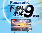 Panasonic電視 下殺9折起
