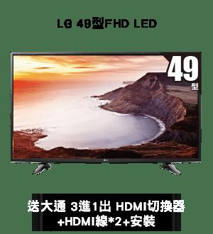 LG 49型FHD LED
