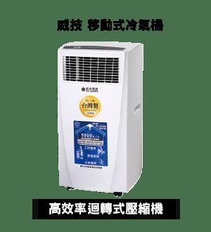 威技移動式冷氣機(WAP-02EA15)