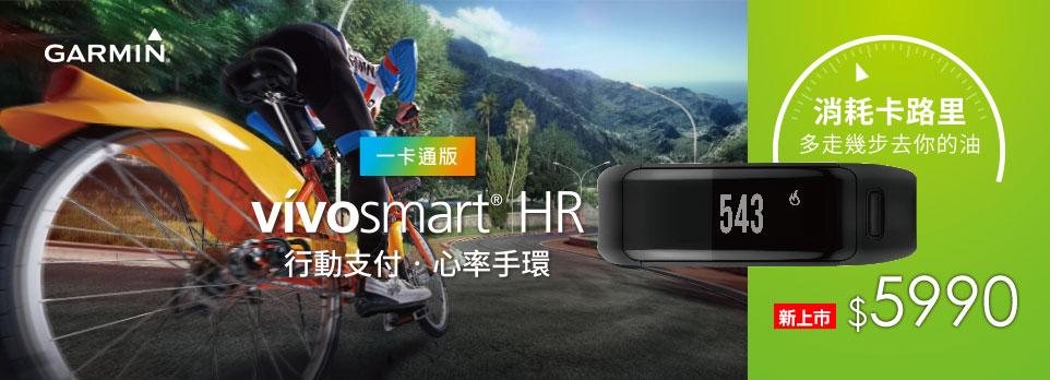 【新上市】Garmin vivosmart HR iPASS心率智慧手環