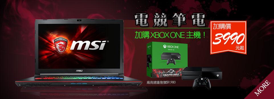 xbox one加購價3990元起!