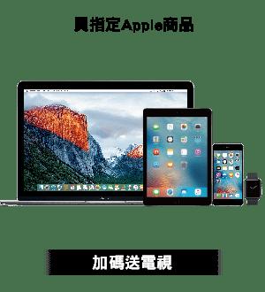 買指定apple商品送電視