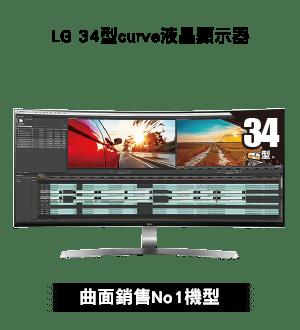 LG 34型curve液晶顯示器