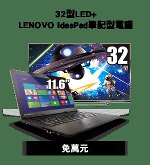 32型LED+LENOVO IdeaPad筆記型電腦