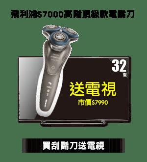 飛利浦S7000高階頂級款電鬍刀
