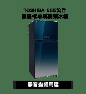 TOSHIBA 505公升無邊框玻璃變頻冰箱(GR-HG55TDZ(GG))