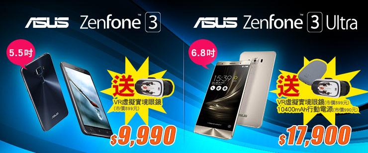 最新推出Zenfone3
