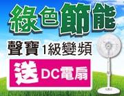 綠色節能-聲寶1級變頻送DC扇