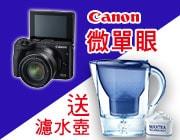 Canon 微單眼送Brita濾水壺
